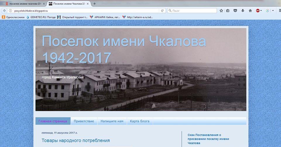 Посёлок имени Чкалова 1942-2017