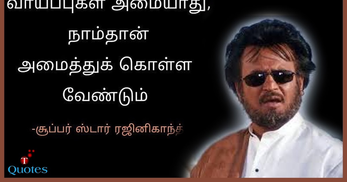 best dialogues and quotes of rajini