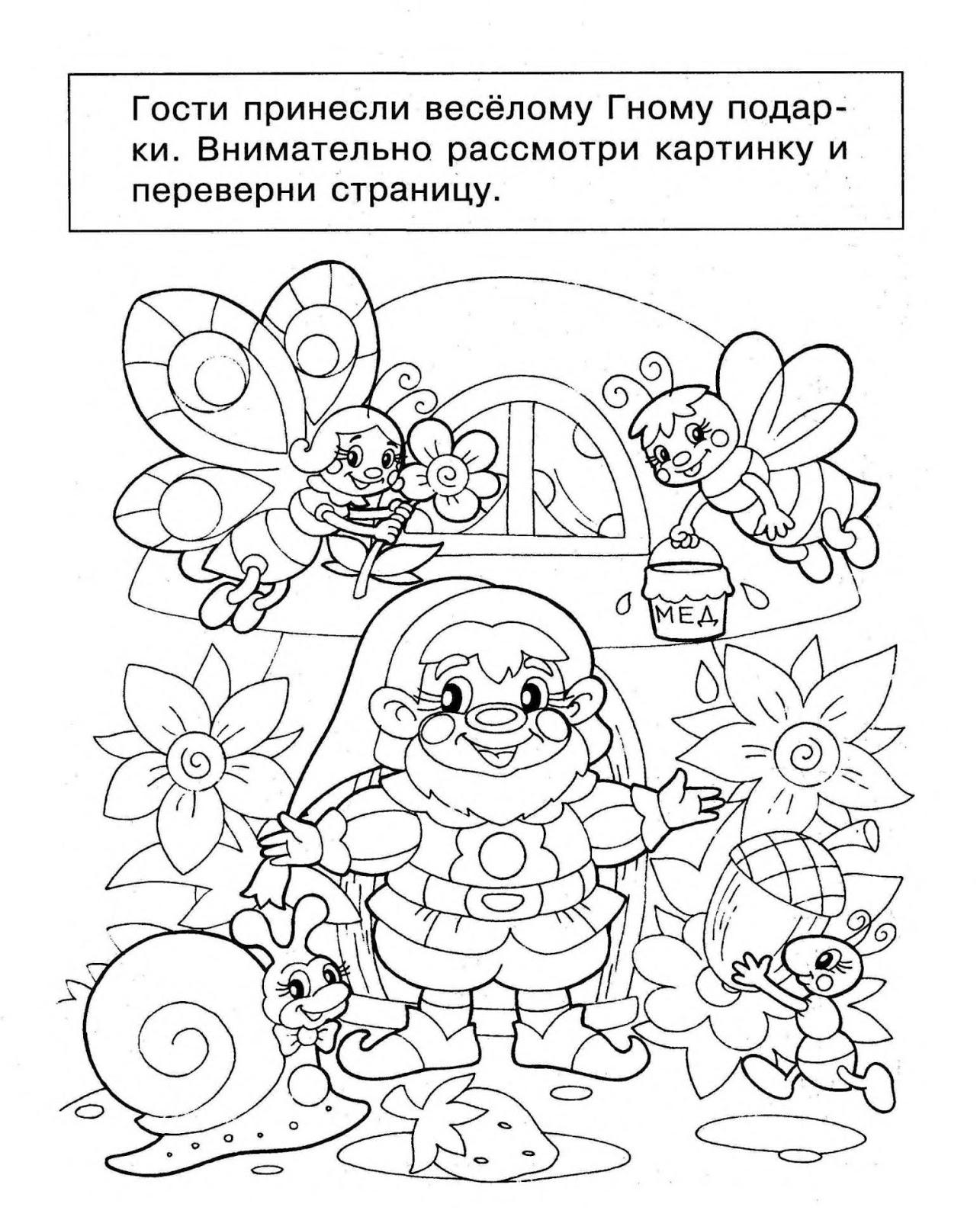 Книжка для ребенка 4 лет