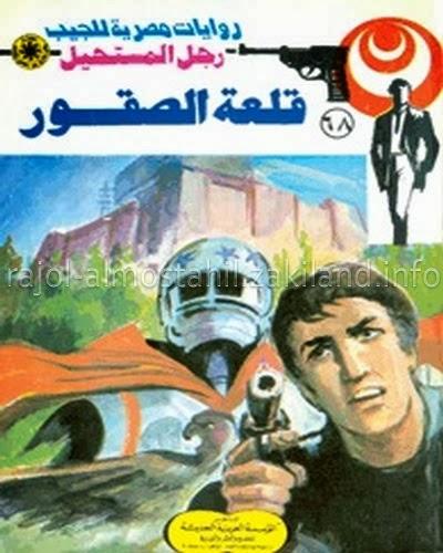أدهم صبري تحميل و قراءة 68 - قلعة الصقور - رجل المستحيل نبيل فاروق