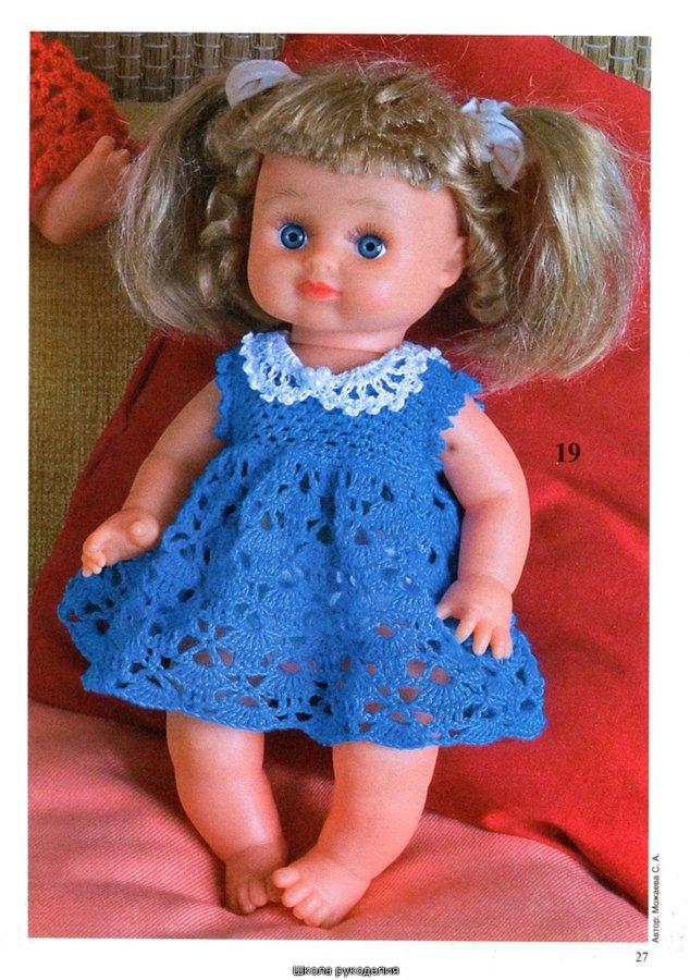 Как связать одежду для кукол