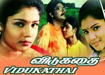 Watch Vidukathai (1997) Tamil Movie Online