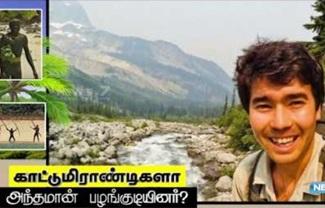The Sentinelese tribe | John Chau | News 7 Tamil