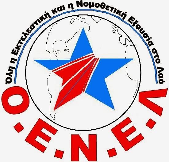 oenel