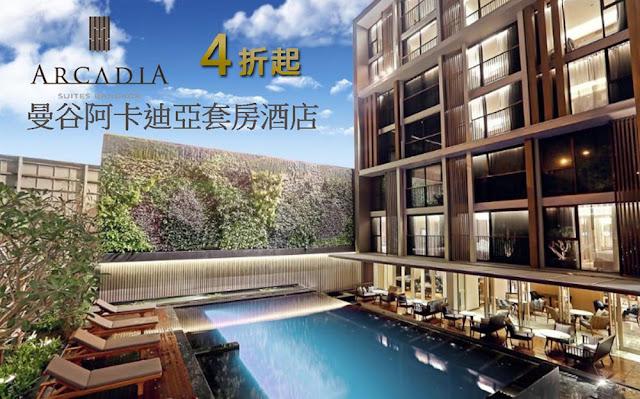 泰國 曼谷阿卡迪亞套房酒店 Arcadia Suites Bangkok 入住4晚4折起、2晚45折起。