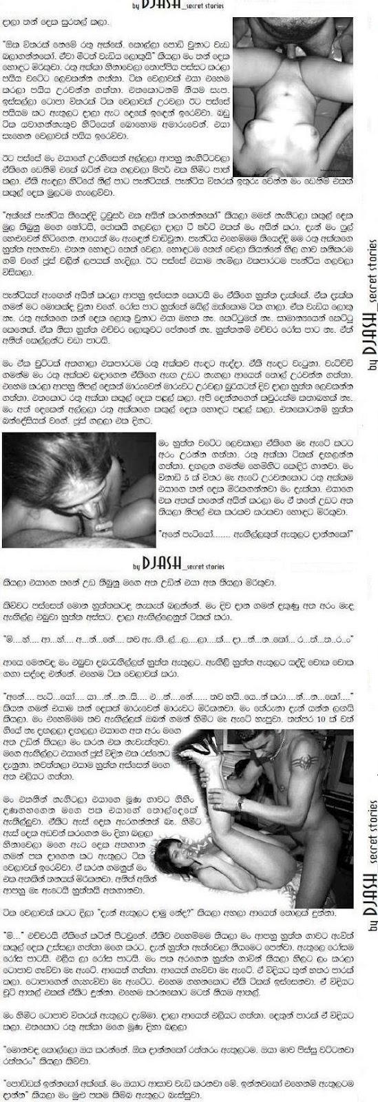 Wal Katha Sinhala Wela 2018 සිංහල වල් කතා Wanacharaya