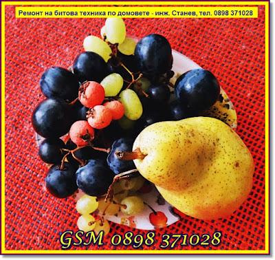 сервиз битова техника, есен,грозде, круши, дарове