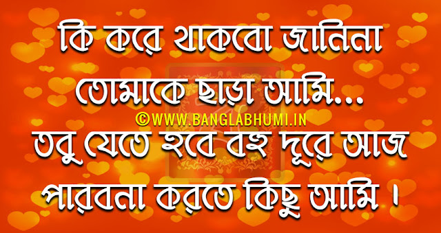Bangla Miss You Shayari Wallpaper