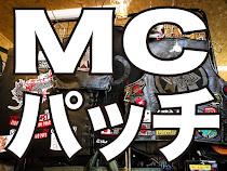 MCパッチ、クラブカラーを製作します