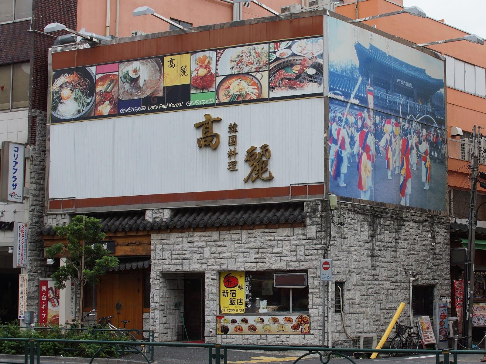 tokyo life 東京日記 korean town in tokyo okubo area 東京大久保地区