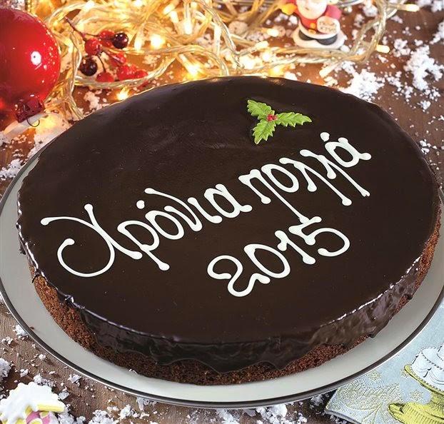 Κόβουν την Πρωτοχρονιάτικη πίτα στον Όμιλο Ποντίων Χορευτών Καβάλας