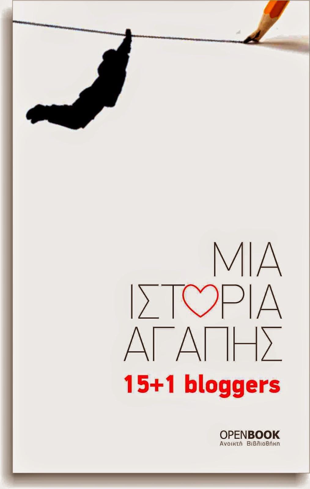 15+1 Bloggers, Μια ιστορία Αγάπης!