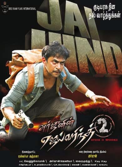 Jai Hind 2 (2014) Tamil Mp3 Songs Download
