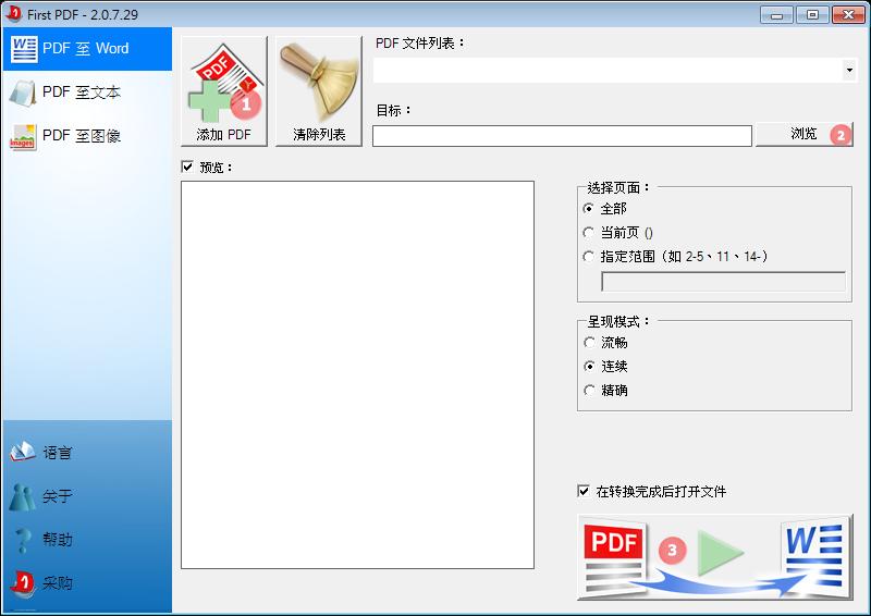 PDF 轉 Word 軟體推薦:First PDF Portable 免安裝版下載