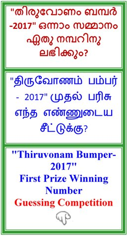 """Thiruvonam Bumper - 2017"" Lottery ""First Prize"" Number Prediction"