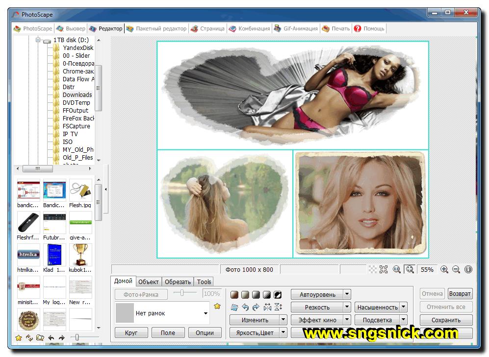 PhotoScape. Переходим в редактирование