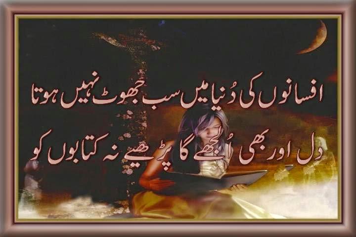 Afsaana SMS Shayari In Urdu