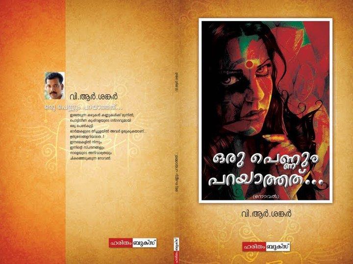 STREETLIGHT Based on the novel 'oru pennum parayathathu...'
