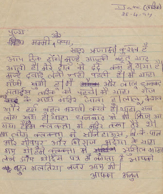 Dagagiri my first letter my mother says this was my first letter to her when i was away from her at my native place dated 28th april 1994 during summer vacations spiritdancerdesigns Gallery