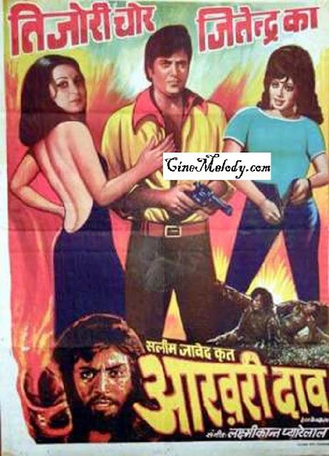 Aakhri Daao  1975