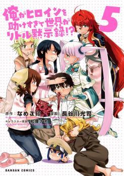 Ore ga Heroine o Tasukesugite Sekai ga Little Mokushiroku!? Manga