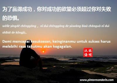 kata-mutiara-mandarin,belajar-mandarin