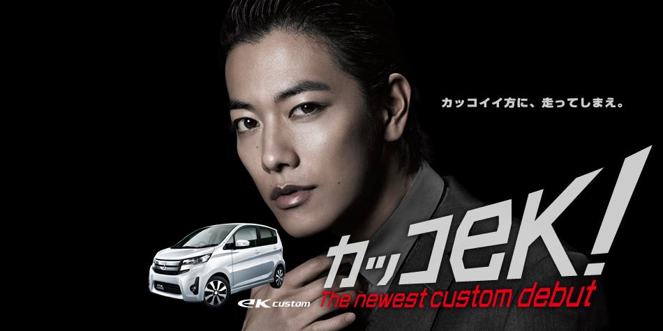 Mitsubishi Motors(三菱自動車)「eKカスタム」「カッコeK -1.bp.blogspot.com
