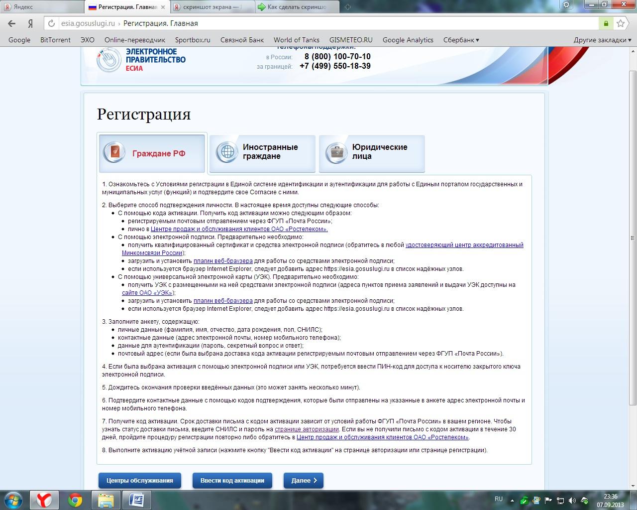 Закажите код подтверждения через почту россии как сделать