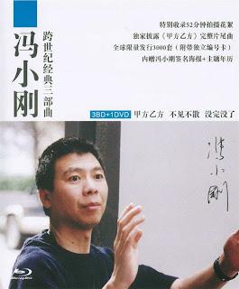 Watch The Dream Factory (Jiafang yifang) (1997) movie free online