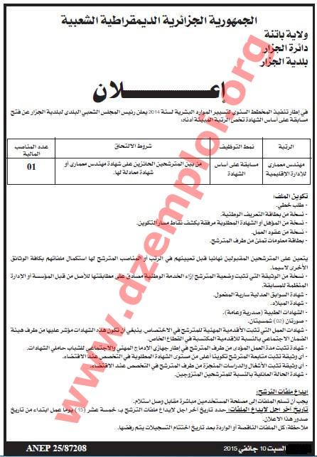 إعلان مسابقة توظيف في بلدية الجزار دائرة الجزار ولاية باتنة جانفي 2015 Batna.jpg