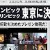 2020年オリンピック開催都市 東京に決定