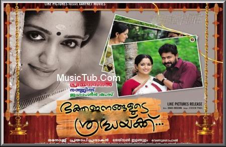 malayalam movie maya nadhi full mp3 songs