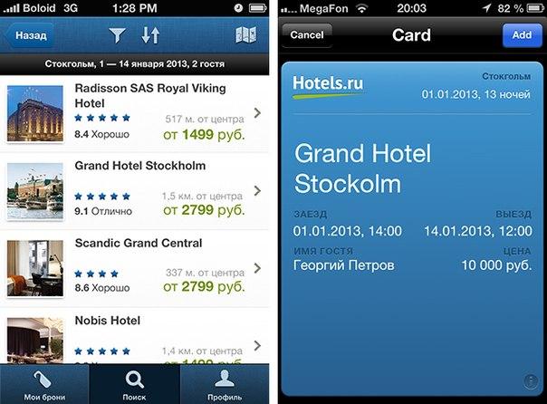 Мобильные приложения завоевали туризм