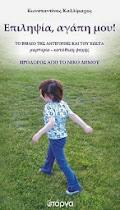 """Το βιβλίο μας """"Επιληψία, αγάπη μου!"""" (18 ευρώ)., Εκδόσεις Πάργα, 22327740"""