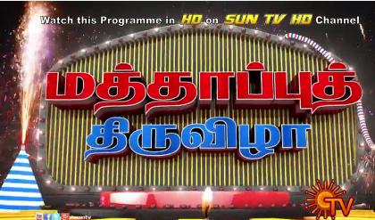 Watch Mathappu Thiruvizha Kondattam 22-10-2014 Sun Tv Deepavali Special Full Program Show Youtube 22nd October 2014 Sun Tv Diwali Special Program HD Watch Online Free Download