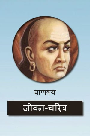 chanakya biography in hindi