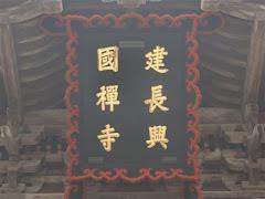 建長興国禅寺