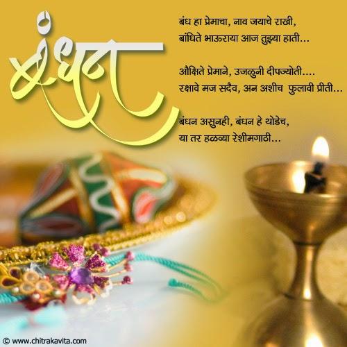 Raksha Bandhan Marathi Sms Marathi Wishes