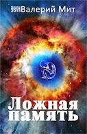 """Ложная память"""