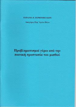 Ουρανίας Ζερβομπεάκου