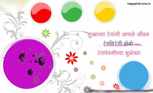 Holi Messages in Hindi, Quotes, Shayari, Poems, Funny SMS