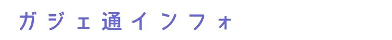 ガジェ通インフォ