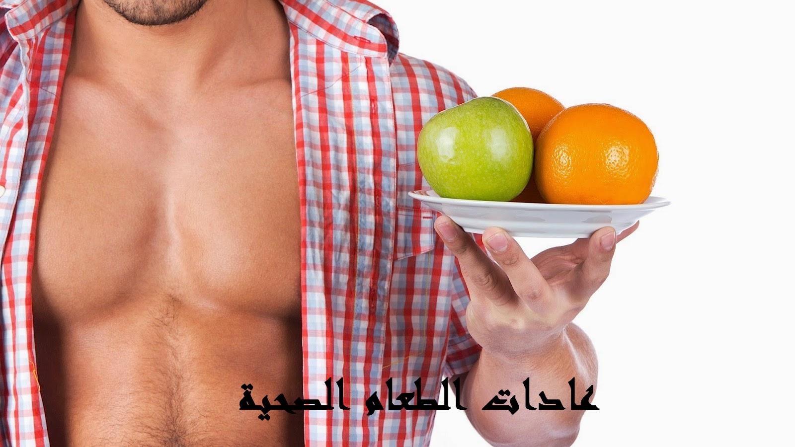 عادات الطعام الصحية