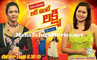 Luck Unte Laxmi Game Show – 14th Sep – Jwala Gutta as Guest