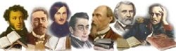 О поэтах и писателях