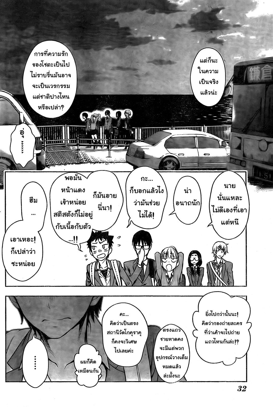 อ่านการ์ตูน Koisome Momiji 1 ภาพที่ 11