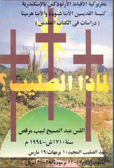 كتاب : لماذا الصليب - القس عبد المسيح لبيب مرقس