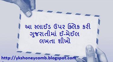 ગુજરાતીમાં ઈ-મેઈલ લખો
