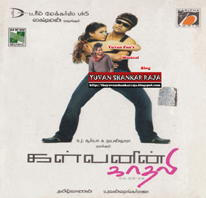 Kalvanin Kathali Kadhali Movie Album/CD Cover