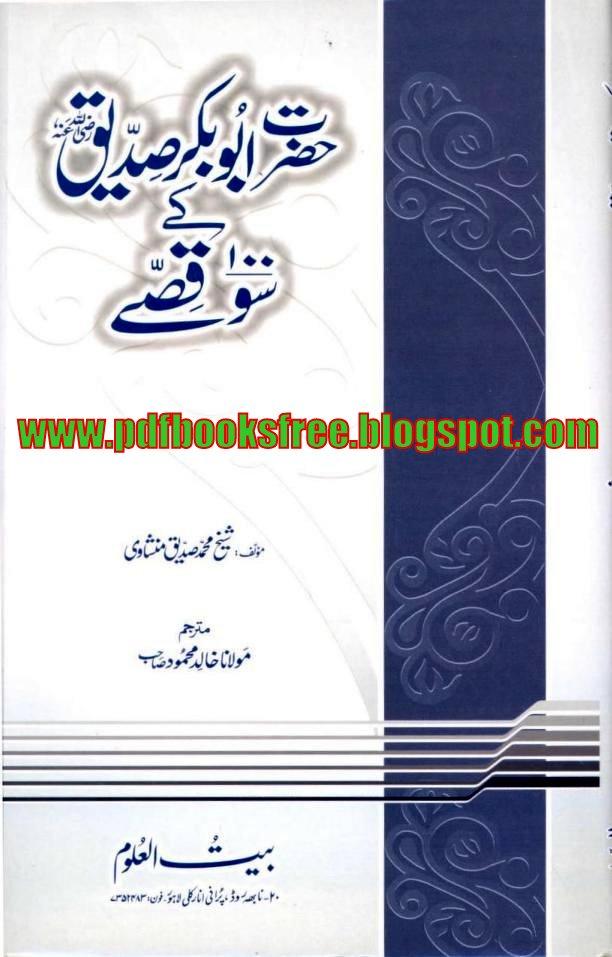 life of hazrat abu bakr siddique pdf